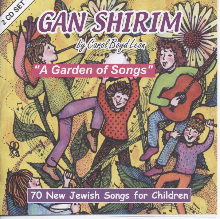 Graphic of Gan Shirim CD Cover